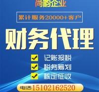 上海嘉定马陆代理记账会计兼职会计