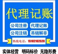 上海代理记账会计200元/月双12有优惠