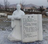 石雕荀子雕像  汉白玉荀子劝学像 孔子像学校广场落地摆件