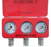 液压支架测压三表