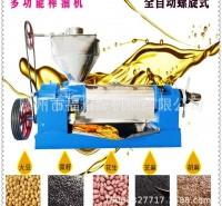 榨油机 螺旋菜籽大豆榨油机 花生芝麻螺旋式榨油机