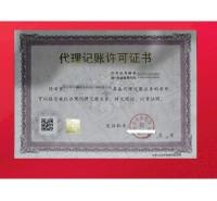 南京代账公司 注册公司代账 地址异常注销变更 企业代账