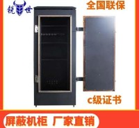 锐世电磁屏蔽机柜保密局认证PBS型7737  37U2米700*700