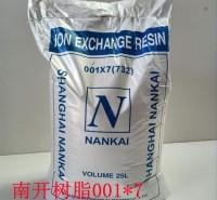 树脂 南开软化水阳离子交换树脂 锅炉软化水用树脂