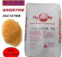混床树脂 ZGC107MB 阳离子交换树脂强酸性争光树脂现货批发