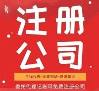 上海闵行区公司注册-闵行区代办营业执照流程及资料