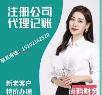 上海普陀区桃浦新村中通园区注册公司代理记账