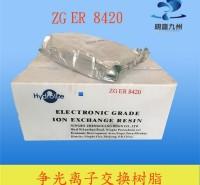 树脂 争光ZGER-8420树脂 离子交换树脂