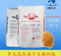 混床树脂 争光抛光树脂 ZGC107MB阳离子交换树脂