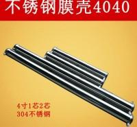 304不锈钢膜壳 4040反渗透净水设备RO膜壳4080