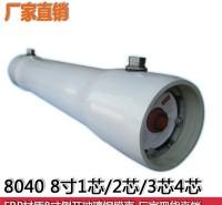 玻璃钢膜壳 水处理反渗透压力容器4040RO膜壳现货