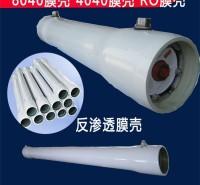 玻璃钢膜壳 净水反渗透膜设备 4080RO膜壳