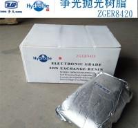 树脂 争光ZGER-8420抛光树脂 均粒凝胶强酸阳离子交换树脂