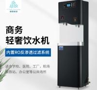 厂家轻奢节能即热式商务净化饮水机办公室商用大容量温热型开水机