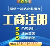 上海崇明注册公司-崇明代理记账-兼职会计