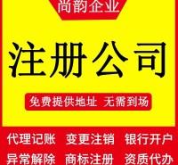 上海注册公司-商标注册-代理记账会计-兼职会计-做账报税