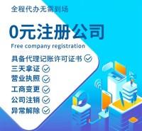 上海普陀区注册公司
