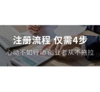南京注册公司 专业团队 无需操心 快速出证