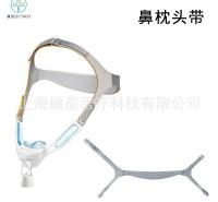 W320鼻枕头带呼吸机头带固定带鼻枕头带柔软呼吸机nuance新悦鼻枕头带