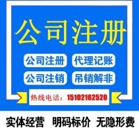 上海青浦区注册公司-青浦区注册公司需要资料