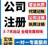 上海闵行区注册公司-办理食品经营许可证