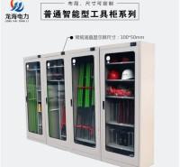 龙海配电室冷轧钢板安全工器具柜