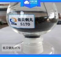山东大亚云商 低贝钢丸 S170型号 0.4mm 线材精抛用 不破碎 寿命长 低粉尘 低污染