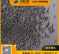 山东大亚云商 低贝钢丸 S230型号  0.6mm 可型钢精抛 低粉尘 高寿命