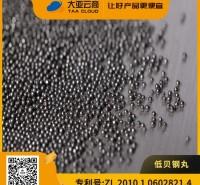 山东大亚云商 低贝钢丸 低贝混合磨料 S550型号  1.7mm 寿命长 降低除尘系统负荷 不破碎 低污染
