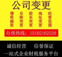 上海公司迁移地址变更流程及需要资料