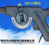 BHS10测枪