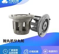高铬铸铁分丸轮Q034 寿命长 硬度高 高耐磨 高铬配件