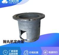 高铬耐磨定向套Q034 硬度高 寿命长 高耐磨 铸铁耐磨配件