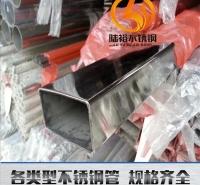 随州市430不锈钢矩形管厂家定制