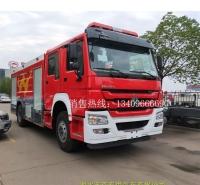 厂家订购 豪沃单桥8吨消防车