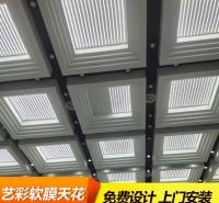 商场艺术软膜天花吊顶 防水耐潮白色透光膜 白色透光膜多样化