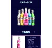 苏打酒源头厂家动力火车新苏打酒18866773109李总l
