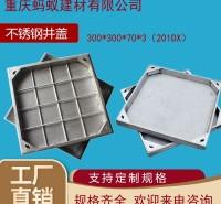井盖  不锈钢井盖下沉式方型300*300*70*3(201DX)