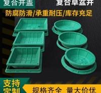 井盖  复合井盖方型700*700*35(行人)