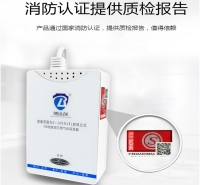 大数据燃气安全警报器