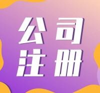 上海嘉定区兼职会计办理公司注销