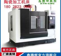 氮化铝陶瓷专用cnc 氮化铝陶瓷cnc加工机床 氮化铝陶瓷cnc生产商