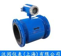 HANYOC汉阅DN350电磁流量计 上海啤酒电磁流量计