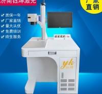 激光打标机生产厂家 钰坤 一体式 小型分体式激光打标机厂家直销