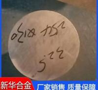 Monle K-500镍基合金 Monle K-500合金圆钢 Monle K-500镍基合金现货出售