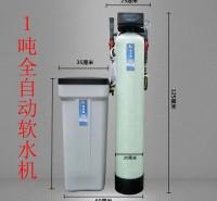 1吨软水机家用商务用水软水设备锅炉酒店洗浴中心预防水垢软水机
