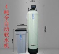 工业 软水设备4吨水处理软化水设备酒店供暖锅炉洗浴中心软水机现货全套包邮批发