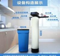 锅炉软化水设备10t/h工业水处理软化设备