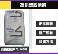 PC/ABS C6840 SABIC 沙伯基础