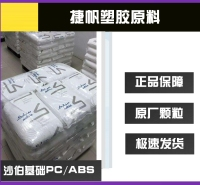 PC/ABS CU1650 SABIC 沙伯基础